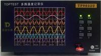 彩色多路溫度記錄儀