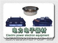 三菱IGBT/三菱可控硅/三菱二極管