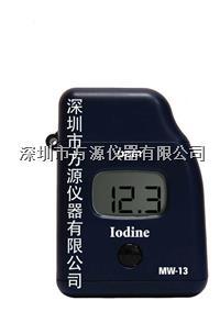 檢測碘成份數字光度計MW13