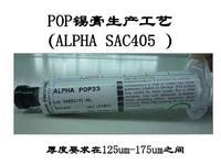 阿尔法POP锡膏 POP33
