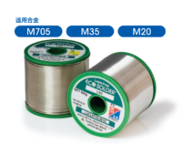 千住锡丝LSC LSC/M705、 M35、 M20