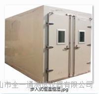 步入式恒温恒湿室 QYT-AA