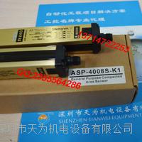 臺灣力科RIKO區域光幕ASP-4008S-K1 ASP-4008S-K1