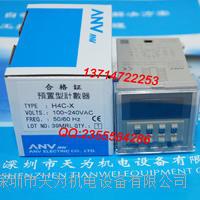 H4C-X計數器 臺灣士研ANV H4C-X