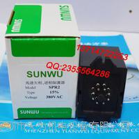 SPR-2 380V控制器 臺灣三武SUNWU SPR-2 380V