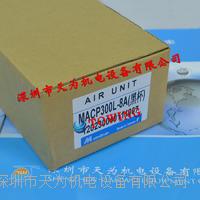 臺灣金器Mindman調壓空氣源處理過濾給油器 MACP300L-8A