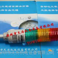 三色燈可萊特qlight ST45L-BZ-3