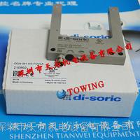 槽型光電傳感器德國德碩瑞di-soric OGU 051 G3-T3 V4A