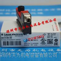 槽型傳感器勞易測LEUZE? GS 61/6D-S8