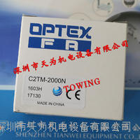 日本OPTEX奧泰斯光電傳感器C2TM-2000N C2TM-2000N
