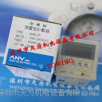 臺灣ANV士研預置型計數器H4C-P H4C-P