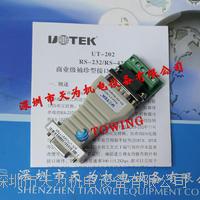 UTEK宇泰RS-232轉RS422接口轉換器 UT-202D