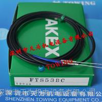 日本竹中TAKEX光纖傳感器FTS53BC FTS53BC