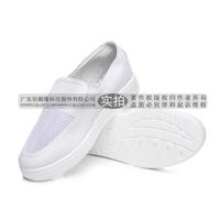 PU防靜電網面鞋 CS6681666