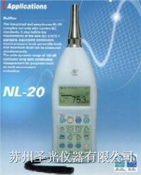 噪音計/分貝儀 NL-20