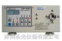 扭矩測試儀 ST-10