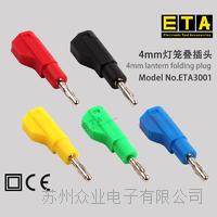 苏州 ETA3001 灯笼叠插头 ETA3001