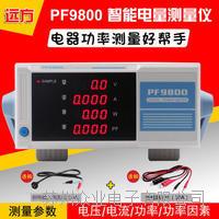 智能电量测量仪(紧凑型) PF9800