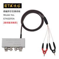 ETA2205A四端开尔文测试线(高频测量推荐)