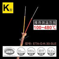 热电偶测温线K型K型 ETA-G-K-30感温线温度传感器