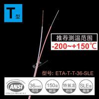 热电偶测温线T型 ETA-T-T-36感温线温度传感器