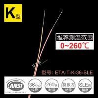 热电偶测温线K型K型 ETA-T-K-36感温线温度传感器