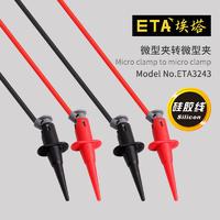 雙鉤式測試線 ETA3243