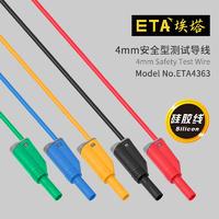 測試導線 ETA4363