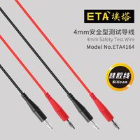 雙插連接線 ETA4164