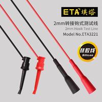 轉接鉤式測試線 ETA3221