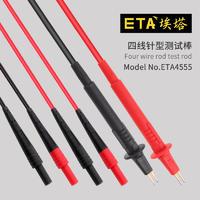 四線電阻測試棒 ETA4555