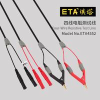 4線電阻測量線 ETA4552