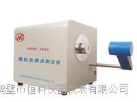 微机灰熔点测定仪 HKHR-4000