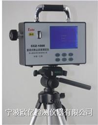 粉尘检测仪   CCZ1000