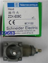 限位開關部件 ZCKE08C , ZCKE09C , ZCKE23C , ZCKE61C ,  ZCKE63C , ZCKE65C, ZCKE67C