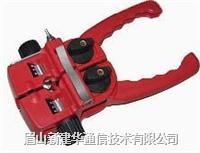 TTG10A雙面縱橫向開纜刀 TTG10A