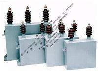 高電壓并聯電容器