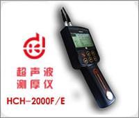 超聲波測厚儀 HCH--2000E