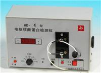 電腦核酸蛋白檢測儀 HD-4型