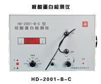 核酸蛋白檢測儀 HD-2001-B-C型