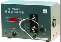 核酸蛋白檢測儀 HD-2004型