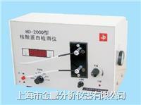 核酸蛋白檢測儀HD-2000 HD-2000型