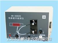 電腦紫外檢測儀 HD-3000型