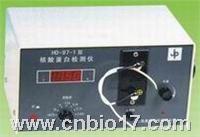 核酸蛋白檢測儀 HD-97-1