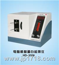 HD-3006核酸蛋白檢測儀 HD-3006