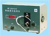 HD-2004型核酸蛋白檢測儀 HD-2004型