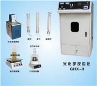 GHX-II型光化學反應儀 GHX-II型