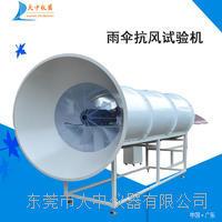 雨伞抗风试验机 DZYS-112