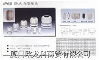 IP68 T-BOX 防水電纜接頭 PG/MGB