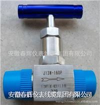 針型閥 J13W-160P